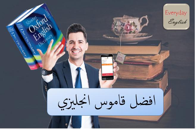 افضل قاموس انجليزي في تعلم اللغة الانجليزية English Dictionaries Learn English Learning