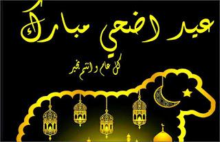 رسائل تهنئة عيد الأضحى In 2020 Image Eid Al Adha Google Images