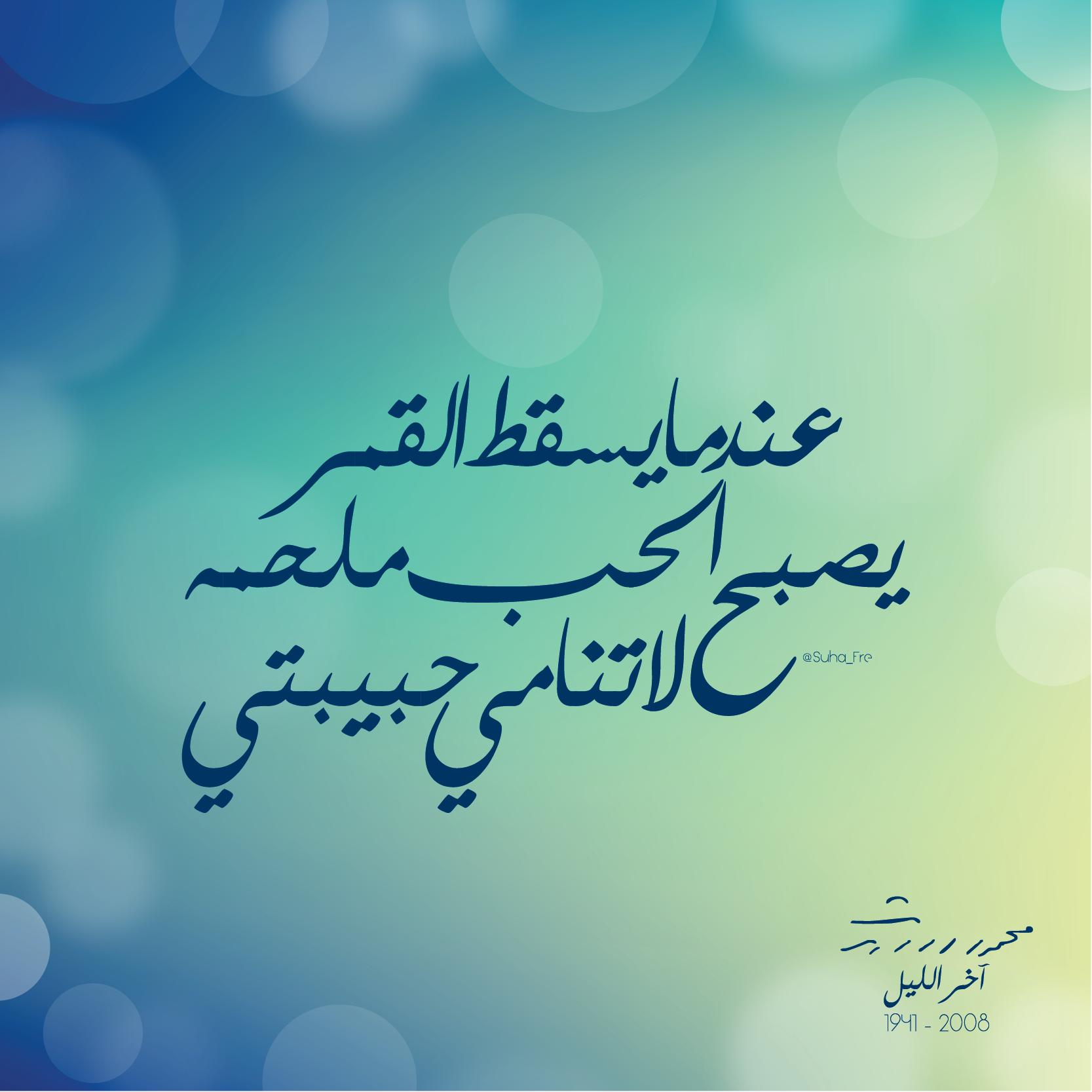 ديوان آخر الليل محمود درويش Feelings Arabic Calligraphy Art