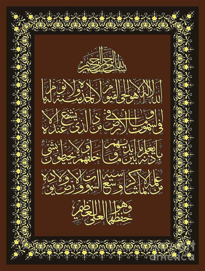 آية الكرسي الآية ٢٥٥ سورة البقرة Calligraphy Art Print Islamic Art Calligraphy Islamic Calligraphy