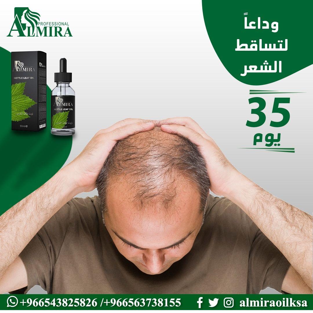 علاج تساقط الشعر Bal