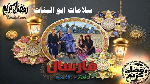 مسلسل سلامات ابو البنات الحلقة 1 الاولى Full Hd