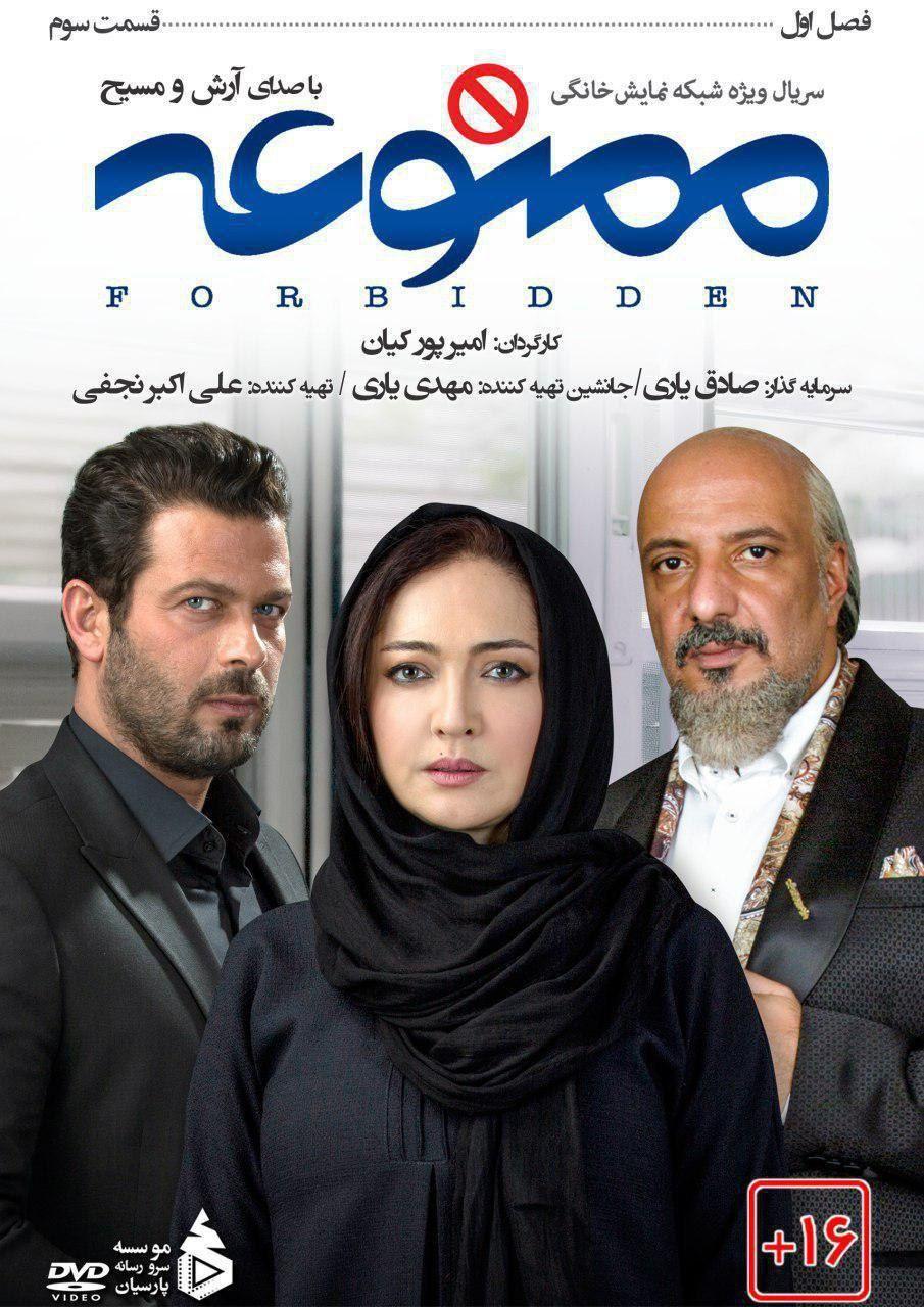 T Me Word Movis قسمت چهارم سریال ممنوعه Persian People People Movies