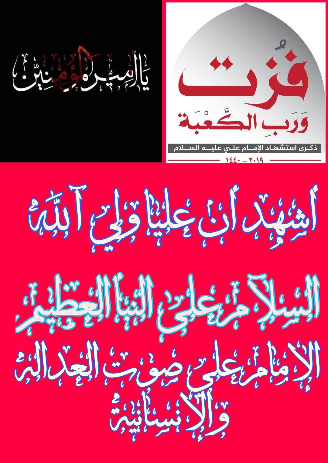 Pin By Rodaina Wehbe On Prophet Calligraphy Arabic Calligraphy Arabic