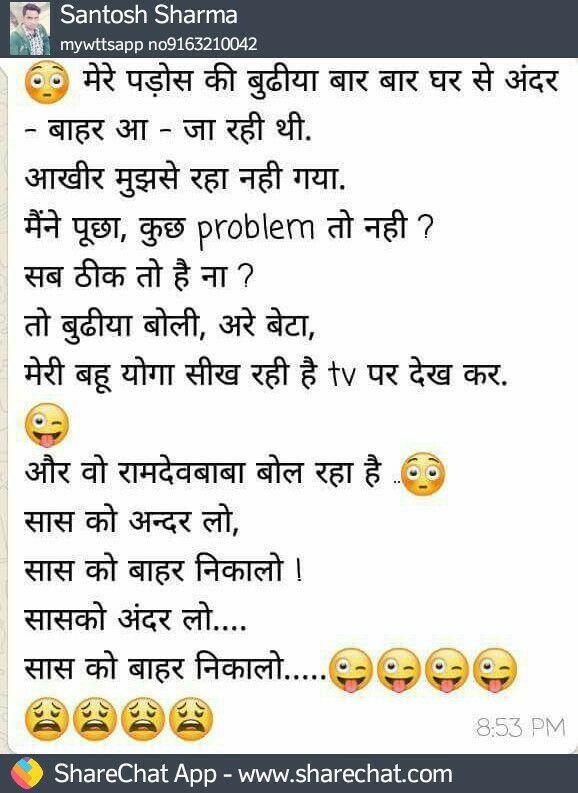 Means Really Funnylol Pinterest Hindi Jokes Funny