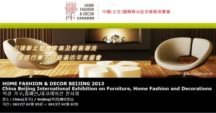 HOME FASHION & DECOR BEIJING 2013 China Beijing International Exhibition on Furniture, Home Fashion and Decorations 북경 가구,홈패션,데코레이션 전시회