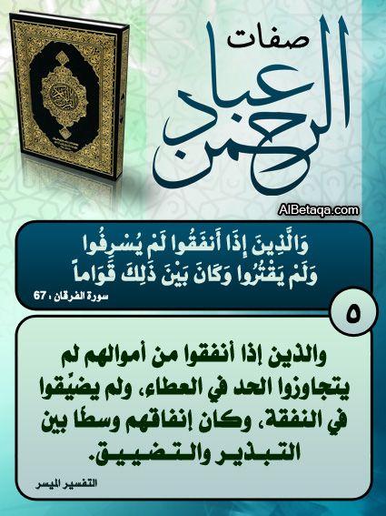 صفات عباد الرحمن Islamic Calligraphy Calligraphy Feelings