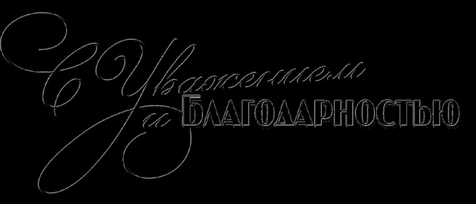Надписи для открыток клипарт