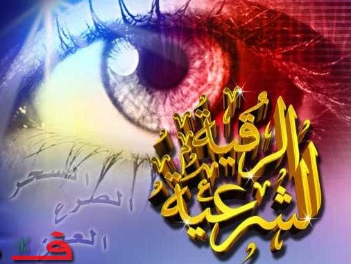 الرقية الشرعية مكتوبة كاملة Pdf من العين والحسد والمريض Quran Recitation Islamic Videos Romantic Pictures