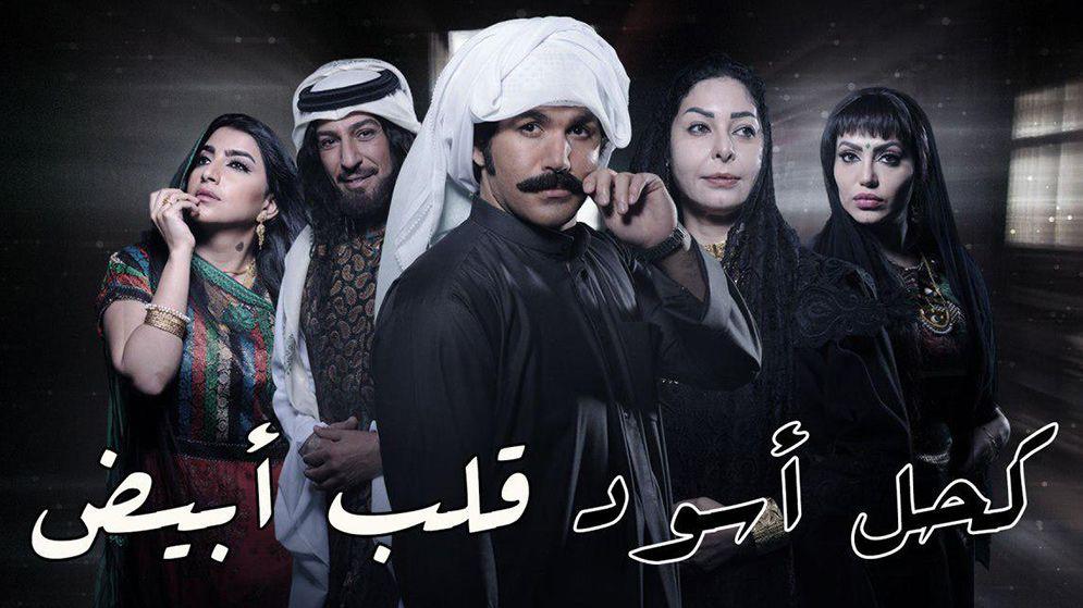 موعد وتوقيت عرض مسلسل كحل أسود قلب أبيض 2020 على قناة أبوظبي Movies Movie Posters Poster