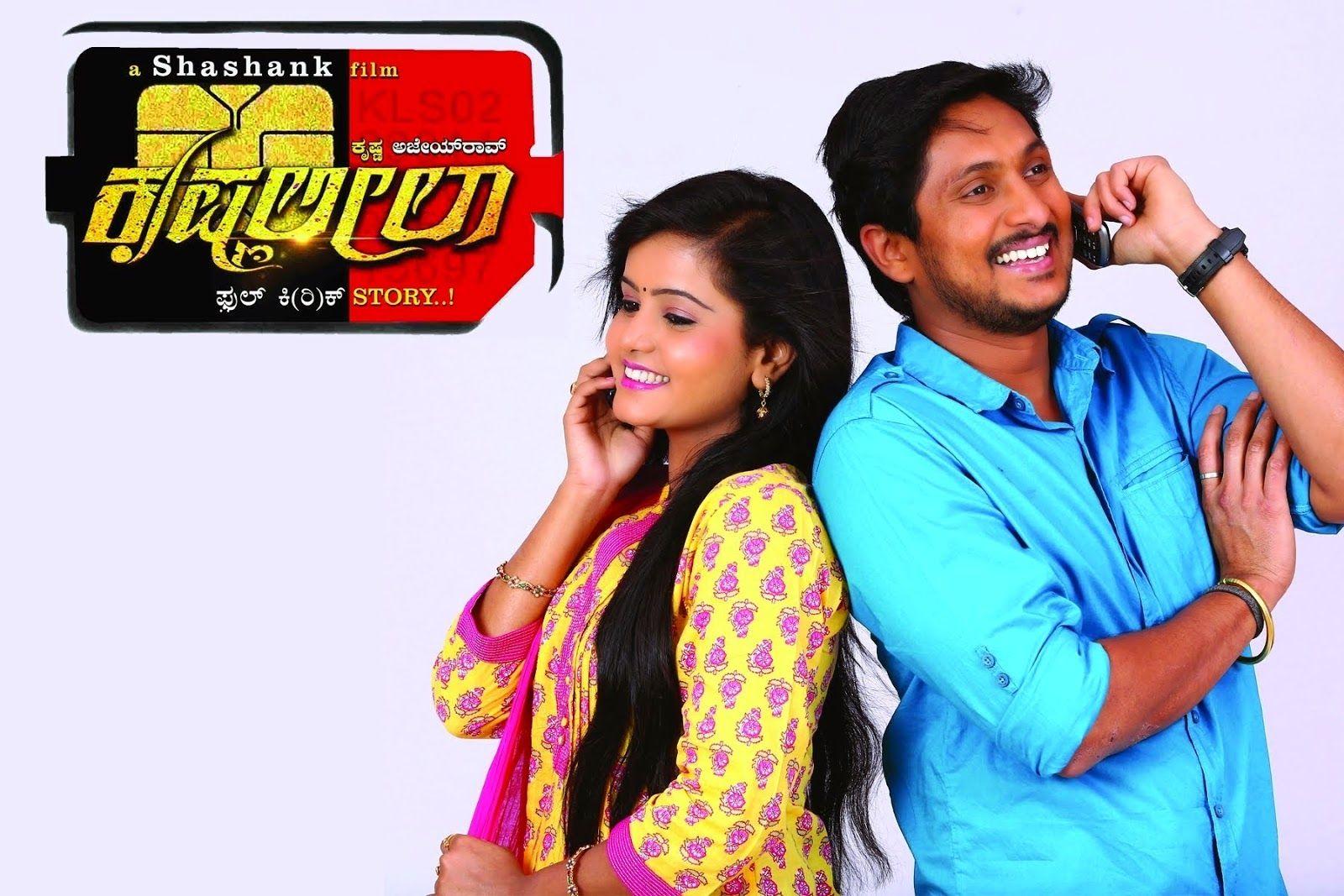 Newkannada New Kannada Mp3 Songs Videos Trailers Reviews News Gallery Krishna Leela Kannada Movie Krishna Calling Video Son Kannada Movies Krishna Leela Leela