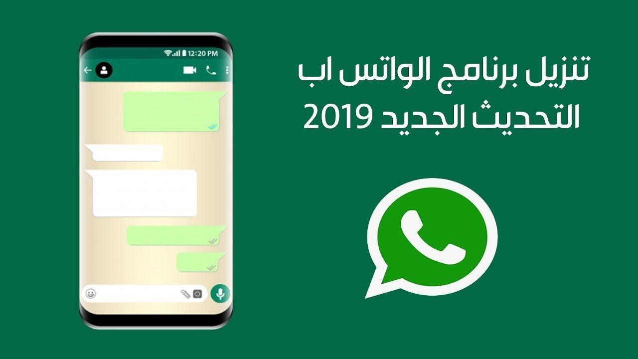 تنزيل برنامج الواتس_اب الاصدار الجديد تطبيق الواتساب رابط