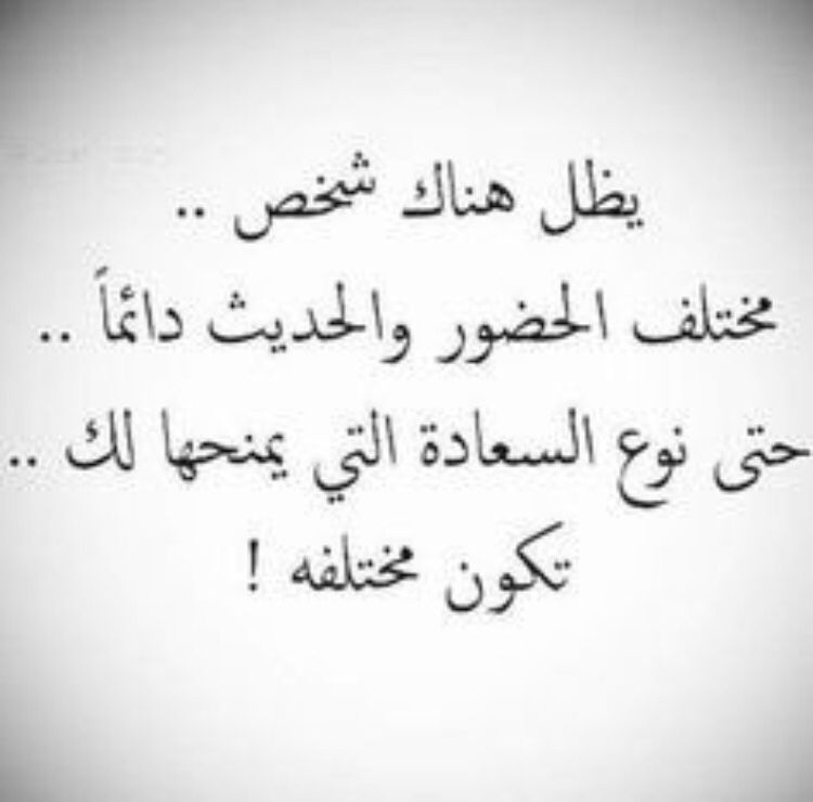 Pin By Shrooq Ali On كلمات في الصميم Love Quotes Wallpaper Words Quotes