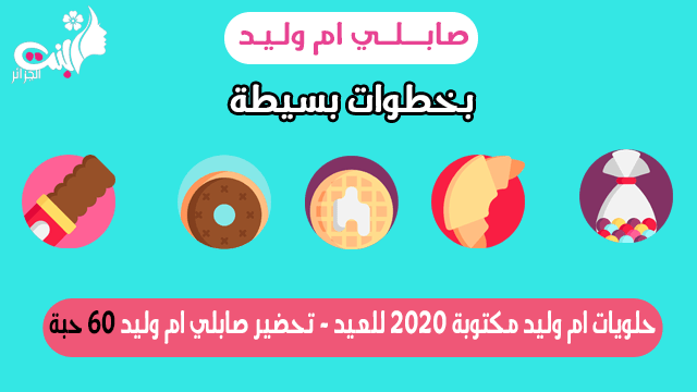 حلويات ام وليد مكتوبة 2020 تحضير صابلي ام وليد 60 حبة للعيد Abs 60th
