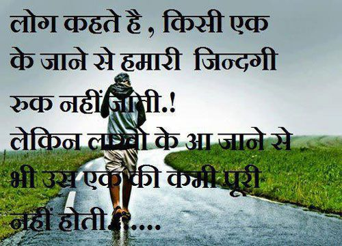 17 Beautiful Hindi Love Quotes For You Verve Sad Love Quotes