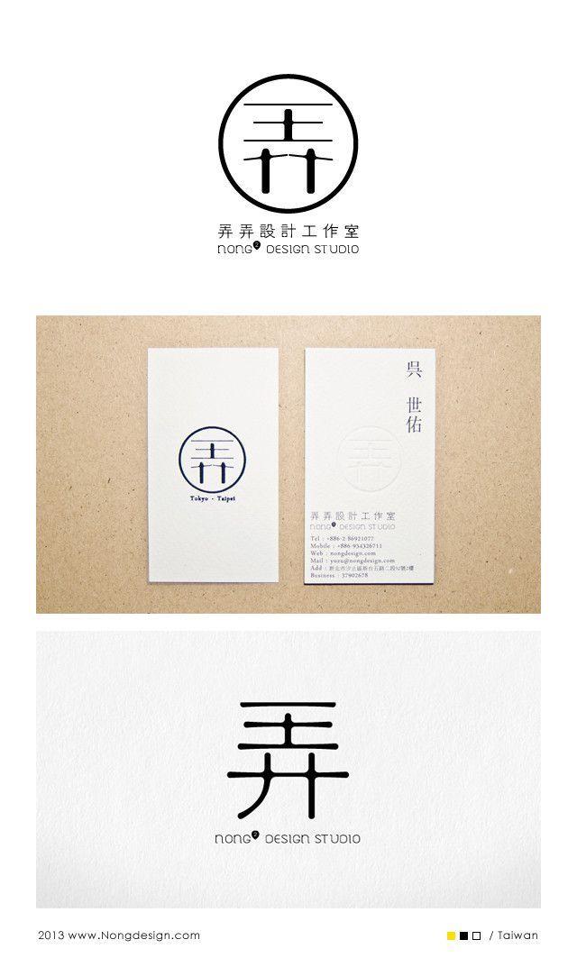 Cartes Logo Du Japon Dart De Typographie Chinois La Conception Des Polices Visite