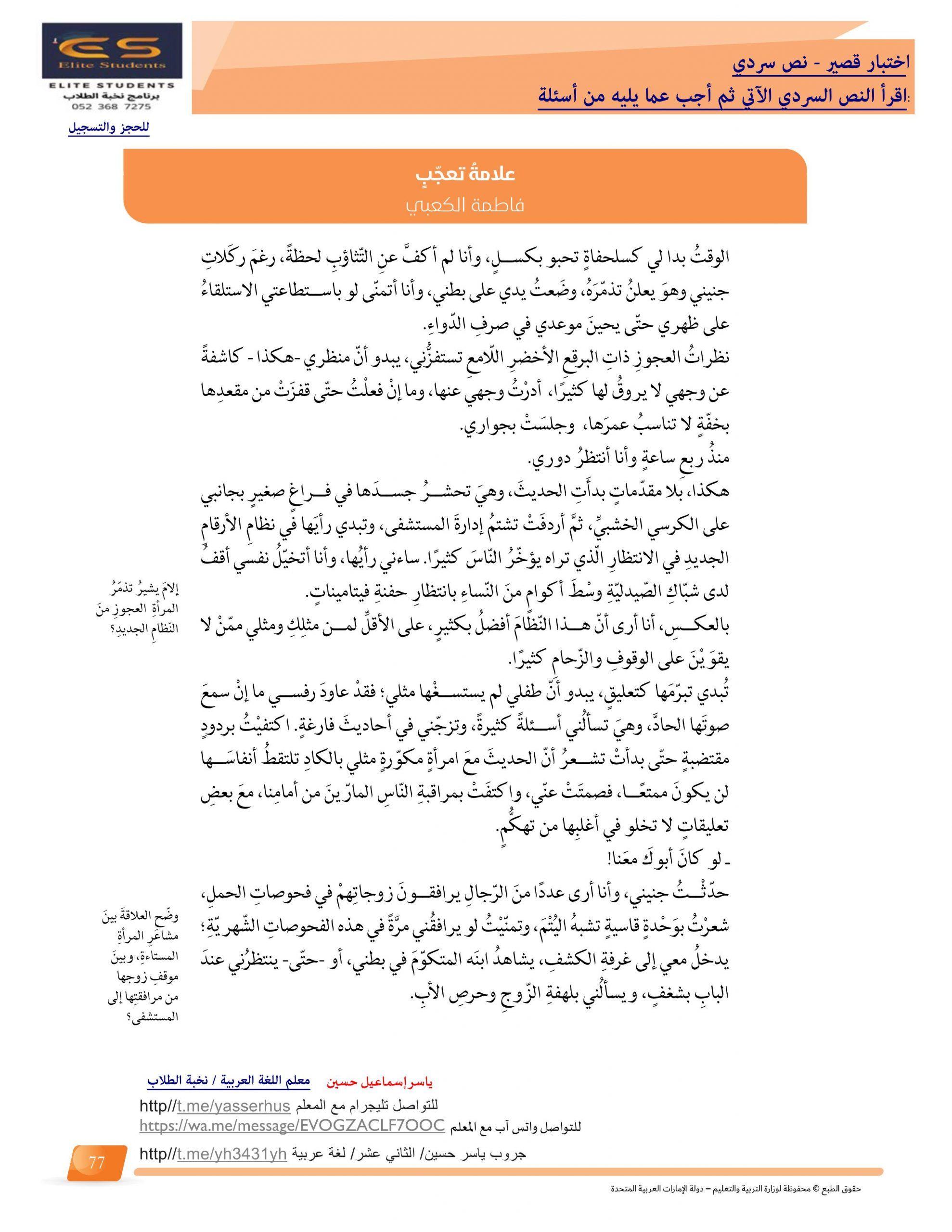 اختبار قصير درس علامة التعجب للصف الثاني عشر مادة اللغة العربية