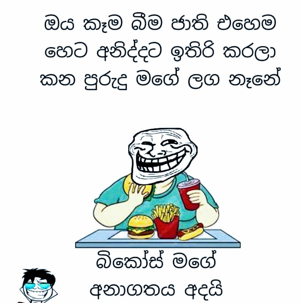 Pin By Fathi Nuuh On Lankan Memes Friends Quotes Jokes Quotes Positive Quotes