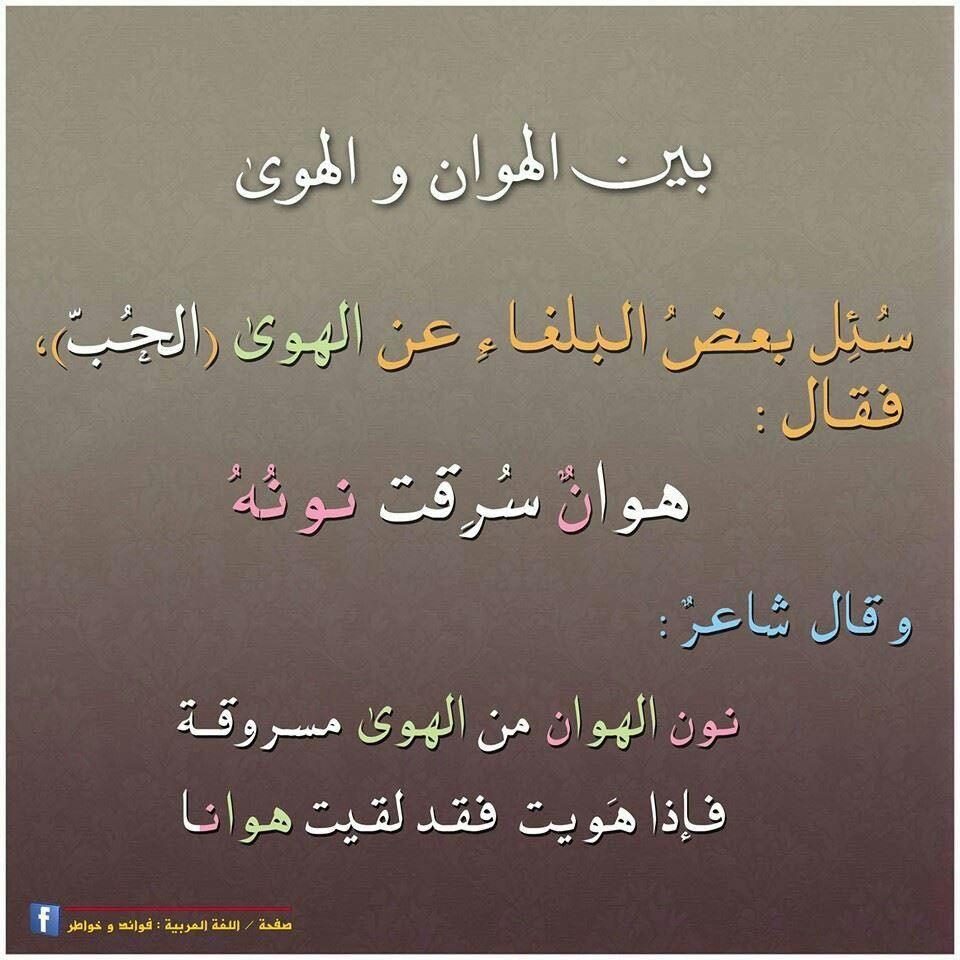 من جمال اللغة العربية الهوان والهوى