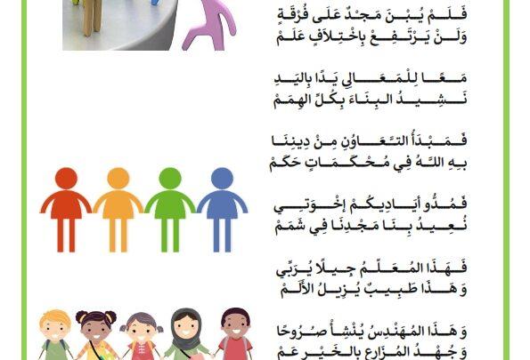 قصيدة التعاون موقع مدرستي