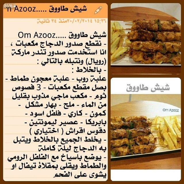 وصفة الشيش طاووق Cookout Food Egyptian Food Food Dishes