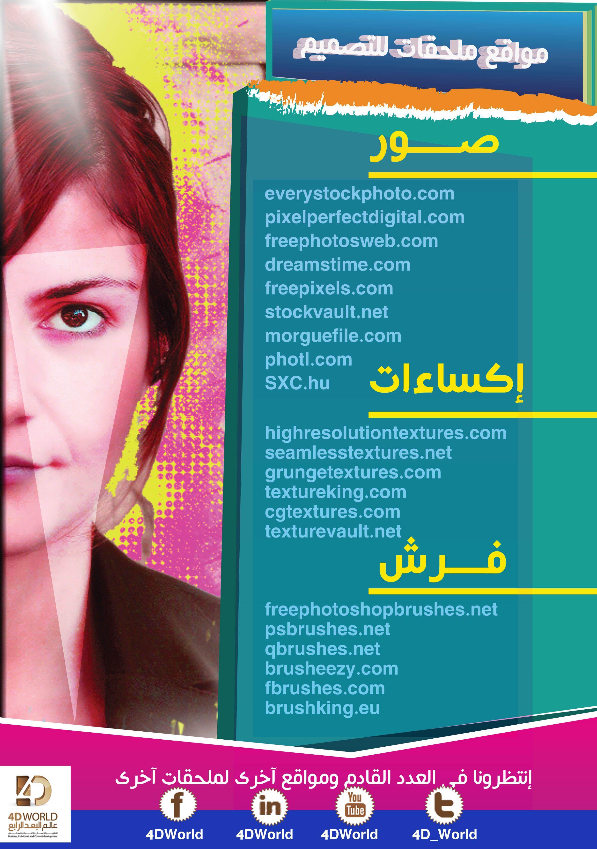 ملحقات التصميم Tools Disigner Graphic Design Design World