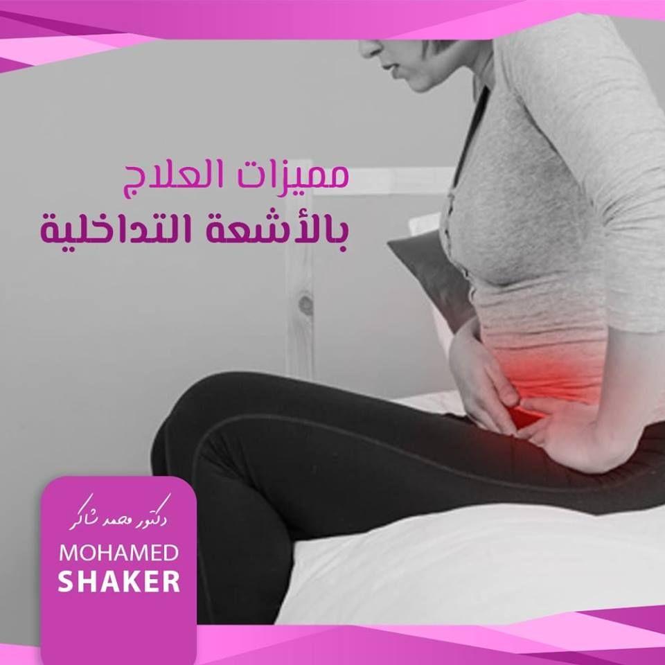 بعد ما تعرفي مميزات العلاج بالأشعة التداخلية مش هتقدري تستنى يوم واحد من غير تتعالجي يمتاز العلاج بالأشعة إنه يتم تحت التخدير الموضعى و ليس الكلى Doctor Shaker