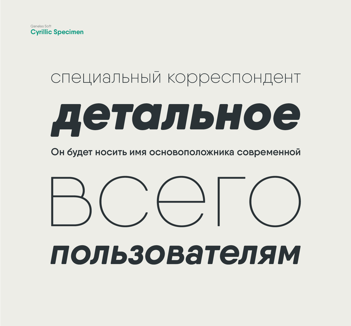 cyrillic fonts free for commercial use