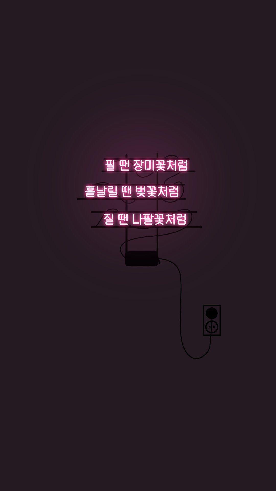 Lock Screen Korean Wallpaper Iphone In 2020 Korea Wallpaper Bts Wallpaper Bts Lyric