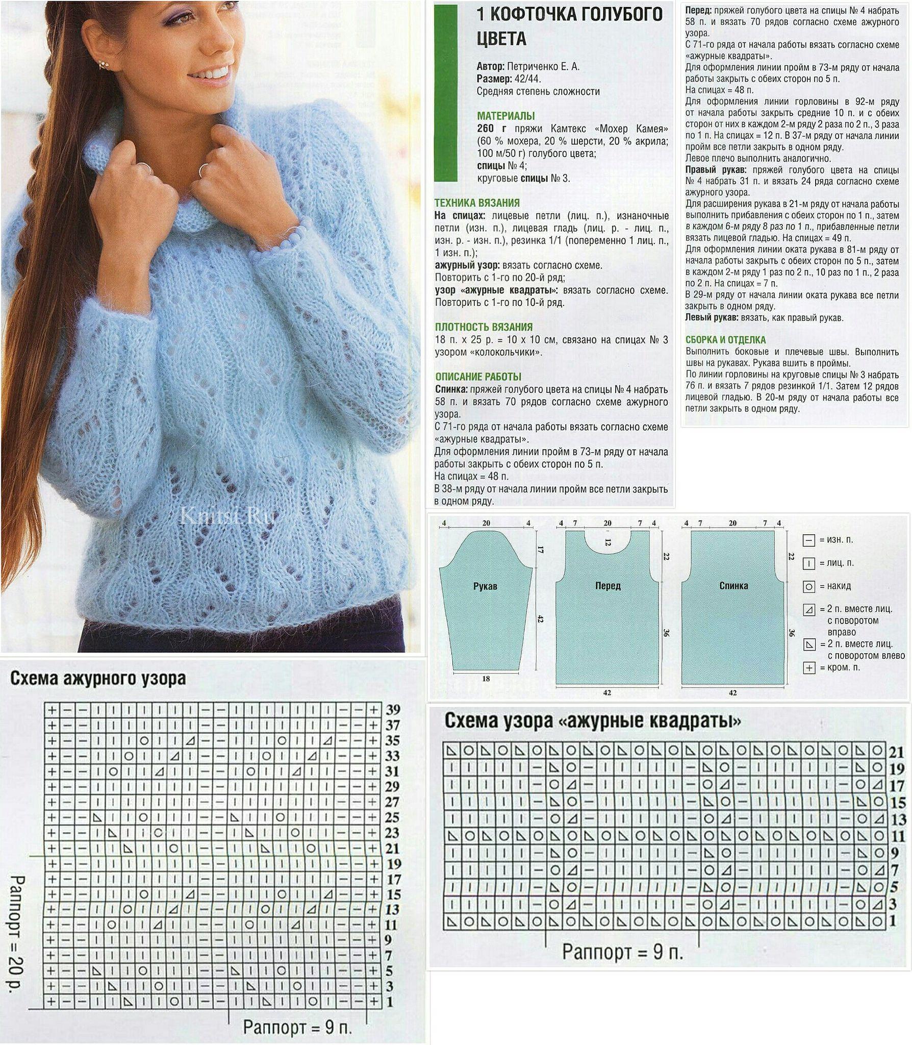 Пуловер с ажурным узором   жакеты свитера   Pinterest   Tejidos ...