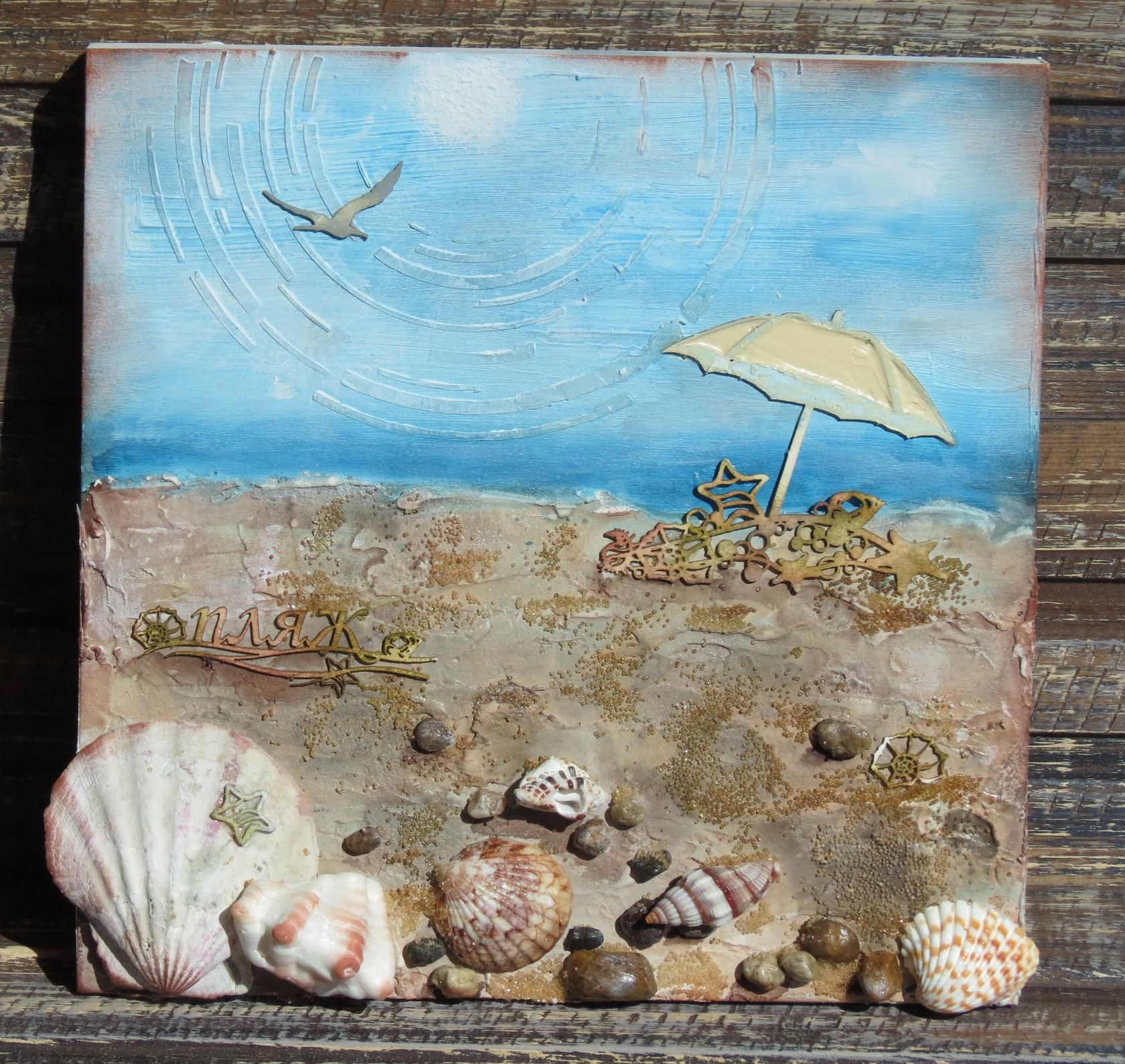 многие картинки поделки на морскую тему позировала