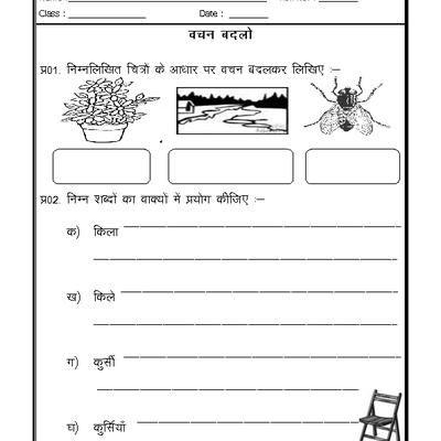 Hindi Grammar - Vachan Badlo (Singular Plural) | bachan | Pinterest