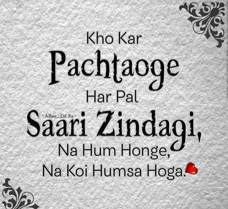 aj_aryan 💛 | Dairy | Punjabi love quotes, Gulzar quotes