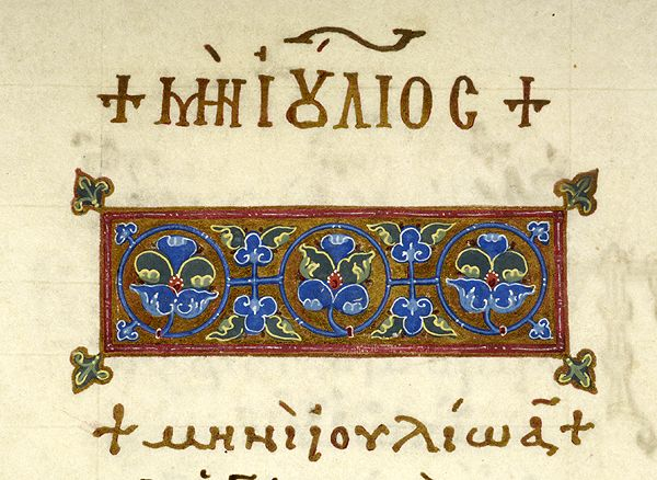 Hamilton lectionary, MS M.639 fol. 358r - Images from Medieval and Renaissance Manuscripts - The Morgan Library & Museum