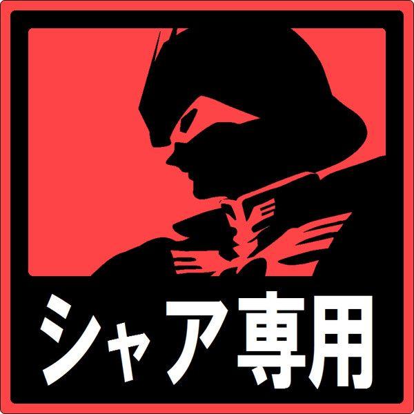 【ガンダム】シャア専用壁紙