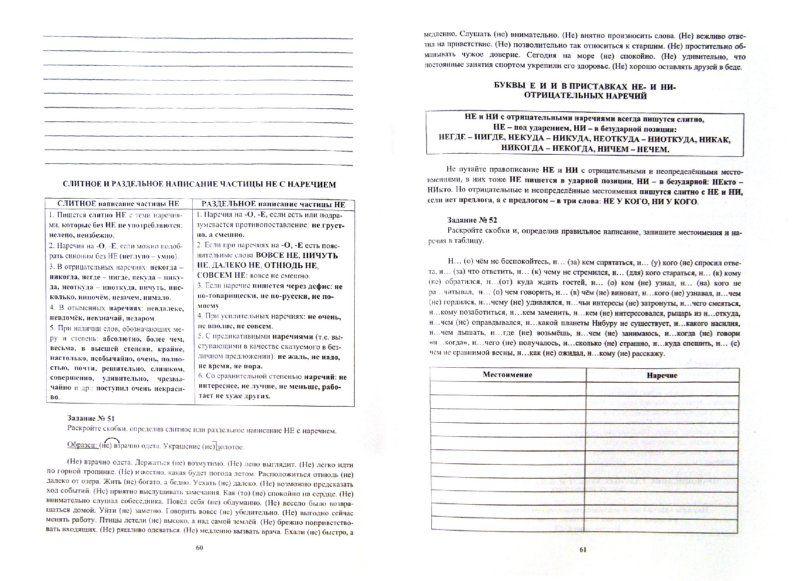 Готовые домашние задания по литературе 5 класс учебник снежневская