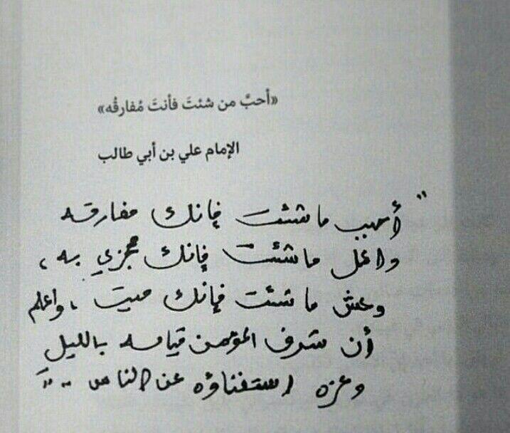 احبب من شئت Beautiful Words Quotations Quotes