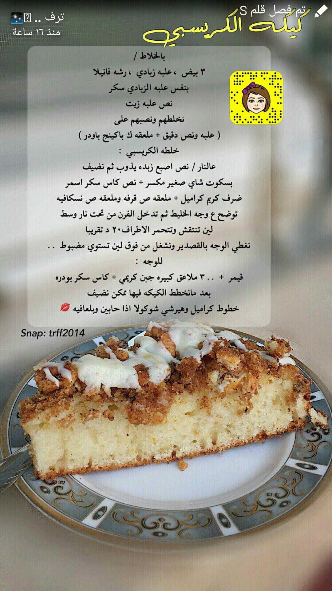 Pin By Hana On حلويات Baking Cooking Food