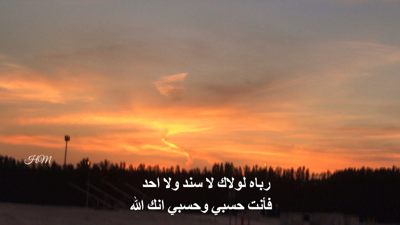 اللهم استجابة في ساعة المغيب هذه فانت عليم بما يكمن في الصدور Celestial Sunset Outdoor