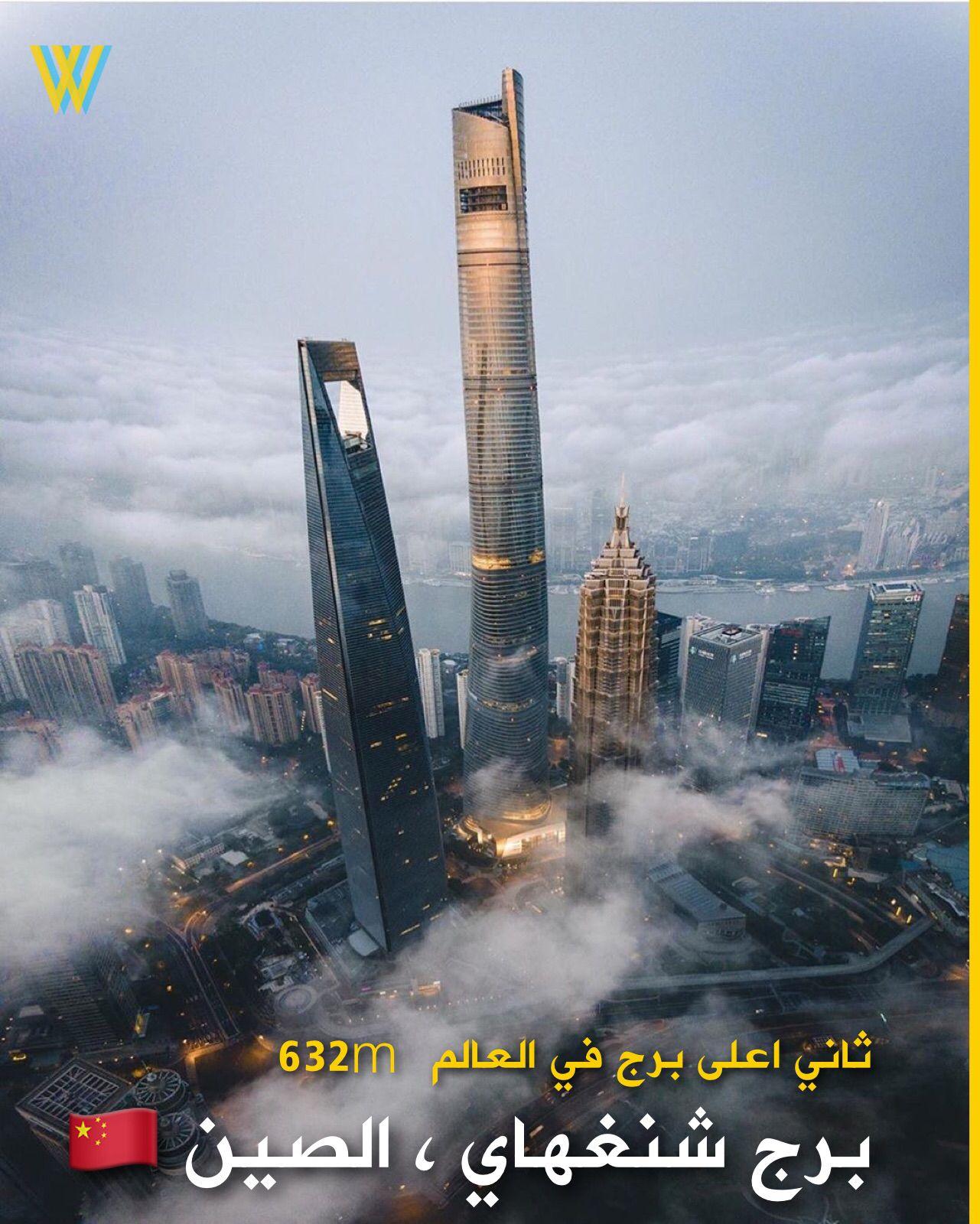 ثاني اطول برج بالعالم برج شنغهاي الصين Places To Visit World Skyscraper