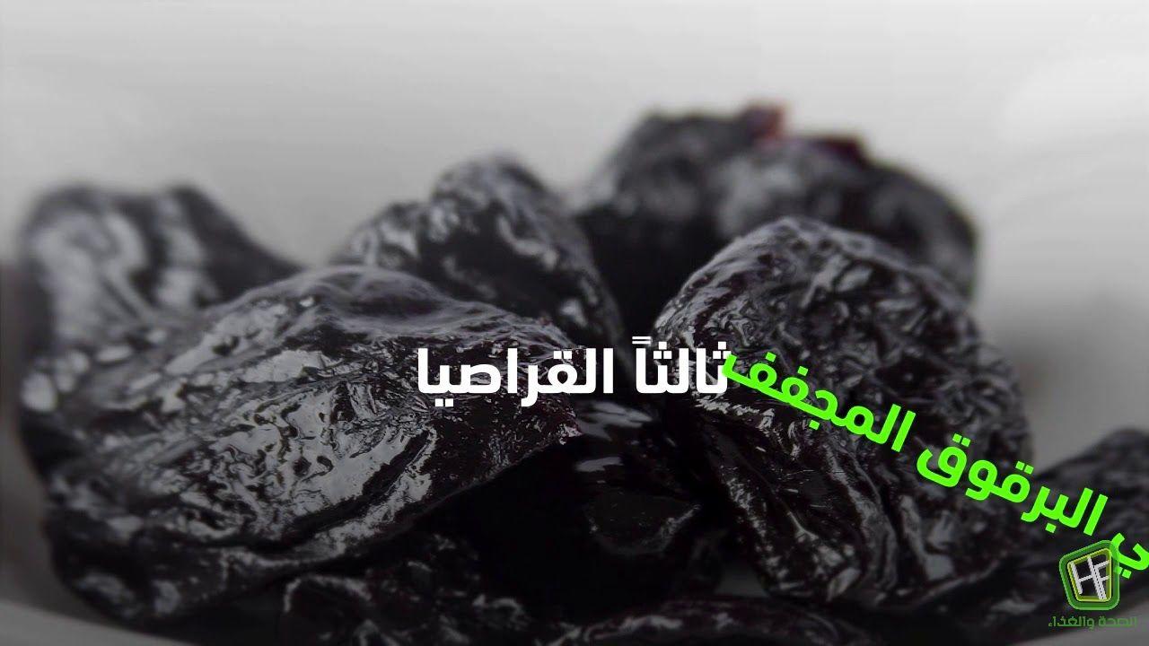 هقولك على أهمية كل الفواكة المجففة المستخدمة في شهر رمضان الكريم زي المشمشية والزبيب والقرصيا وكمان التين المجفف لسه عندنا معلومات أكت Food Desserts Brownie
