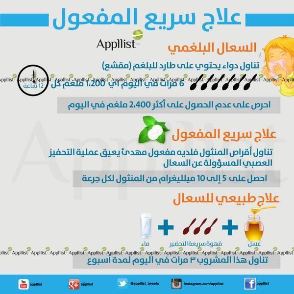 ابليست بالعربية On Twitter Health And Beauty Tips Health Body Health