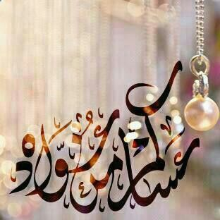 عيد مبارك Ramadan Kareem Decoration Happy Eid Beautiful Girl Photo