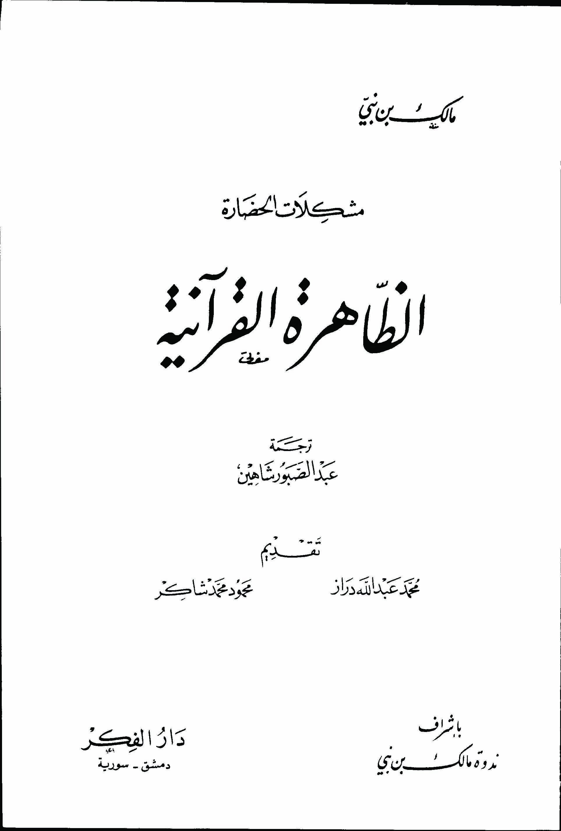 تحميل كتاب الظاهرة القرآنية Pdf تأليف مالك بن نبي Math Math Equations Arabic Calligraphy