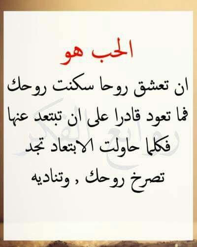 الحب هو م Good Relationship Quotes True Words Quotations