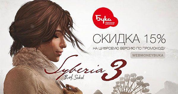 20.04.2017 - Выход Syberia 3