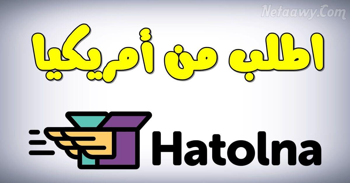 موقع هاتولنا لشراء وشحن المنتجات من أمريكا إلى مصر School Logos Cal Logo Logos