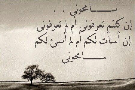 سامحوني Arabic Calligraphy Arabic Quotes Calligraphy