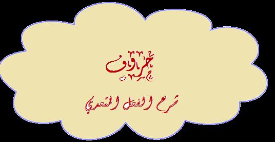 شرح الفعل المتعدي اللغة العربية Home Decor Decals Home Decor Decor