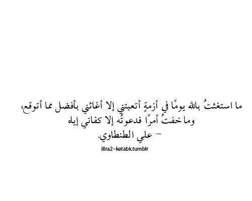 Pin On In Arabic بالعربي